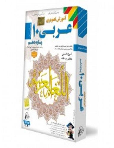 عربی دهم رشته ریاضی فیزیک و تجربی