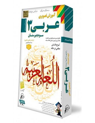 آموزش عربی سال سوم دبیرستان