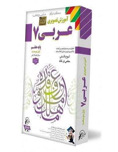 عربی سال هفتم
