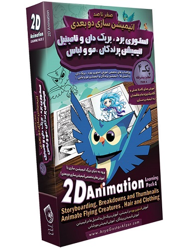 نرم افزار صفر تا صد آموزش انیمیشن سازی دو بعدی پک ۴