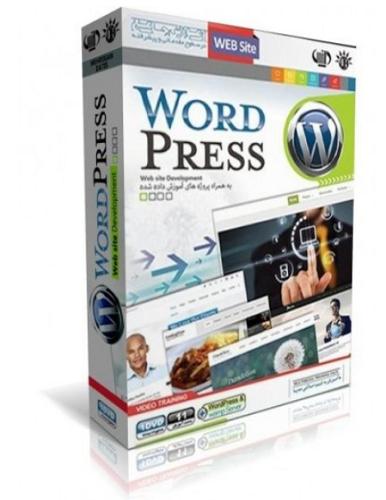 نرم افزار آموزش طراحی سایت وردپرس WordPress