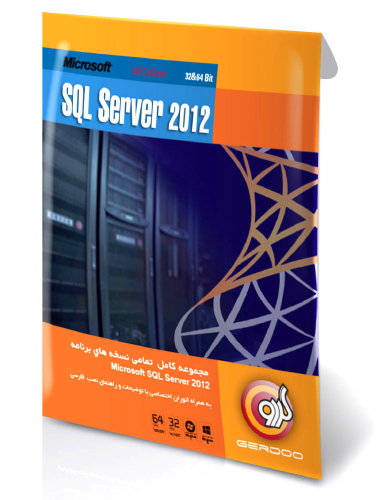 اس کیو ال سرور 2012 Microsoft SQL Server