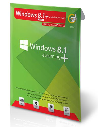 ویندوز 8 آموزش مولتی مدیای فارسی آپدیت 1 با دفترچه Windows 8