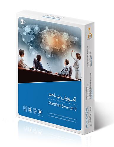گردویار آموزش مالتی مدیا SharePoint Server 2013