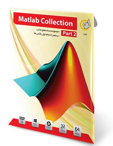 مجموعه نسخه های متلب پارت 2 Matlab Collection