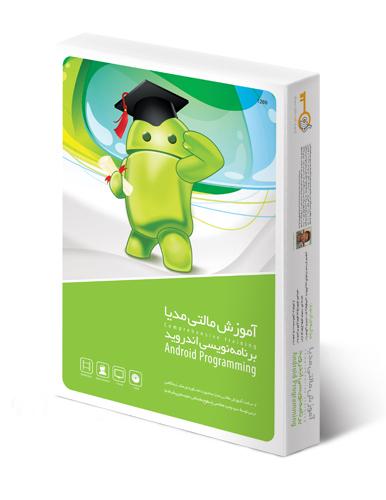 گردویار برنامه نویسی اندروید Android Programming
