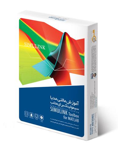 گردویار سیمولینک برای متلب SIMULINK Toolbox for MATLAB