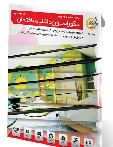 مجموعه عکس ها و طرح های دکوراسیون داخلی ساختمان مجموعه دوم