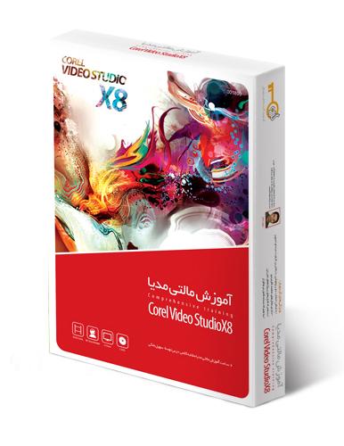 گردویار کرل ویدئو استدیو Corel Video Studio X8
