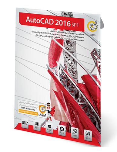 اتوکد 2016 سرویس پک 1 AutoCAD SP1