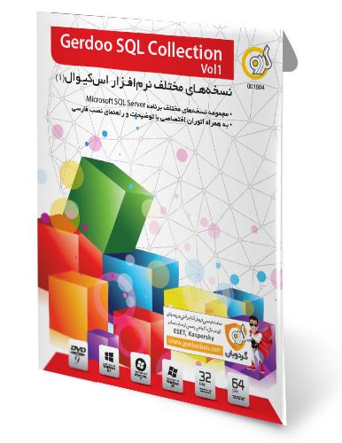 گردو اس کیو ال کالکشن شماره 1 Gerdoo SQL Collection