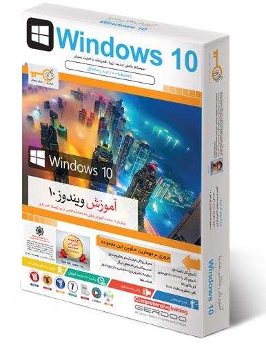 گردویار آموزش ویندوز 10 Windows 10 Learning