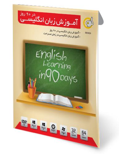 آموزش زبان انگلیسی در 90 روز English Learning In 90 Days
