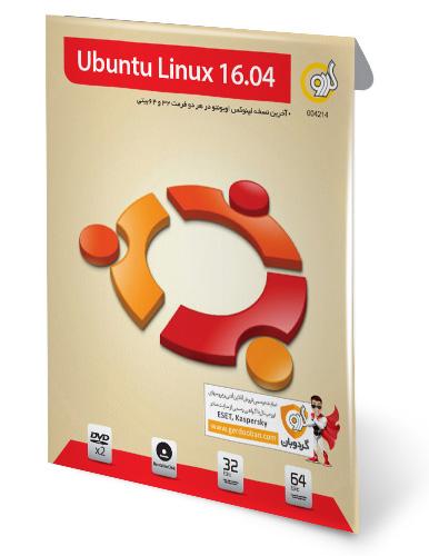 اوبونتو لینوکس 16 Ubuntu Linux