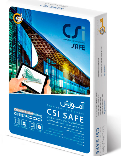 گردویار سی اس آی سیف لرنینگ CSI Safe