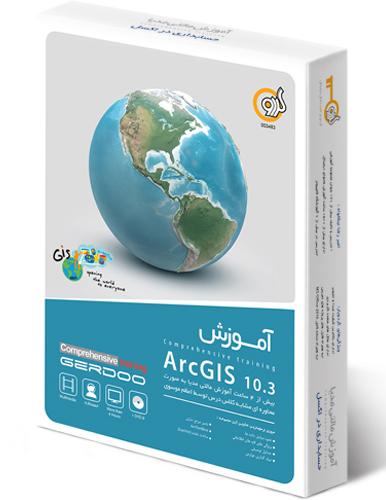 گردویار آرک جی آی اس 10 لرنینگ ArcGIS 10