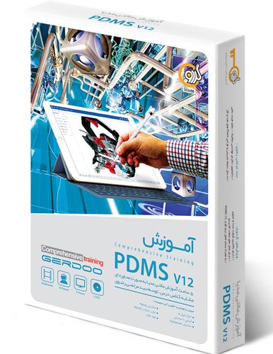گردویار پی دی ام اس ورژن 12 لرنینگ PDMS v12