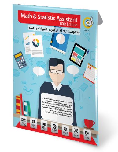 مجموعه نرم افزارهای ریاضیات و آمار ویرایش 10 Math Statistic Assistant
