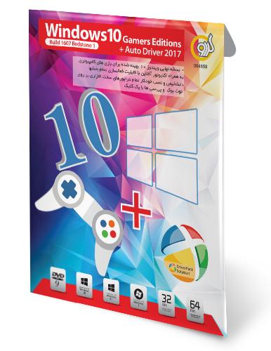 ویندوز 10 گیمرز ادیشن بیلد 1607 اتودرایور 2017 Windows 10 Gamers