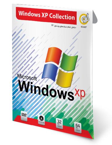 ویندوز XP کالکشن Windows XP