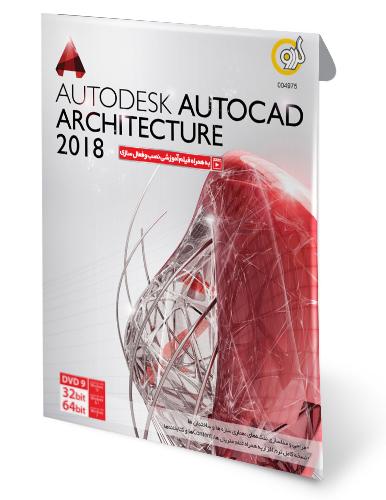 اتوکد آرشیتکچر 2018 Autodesk AutoCAD Architecture