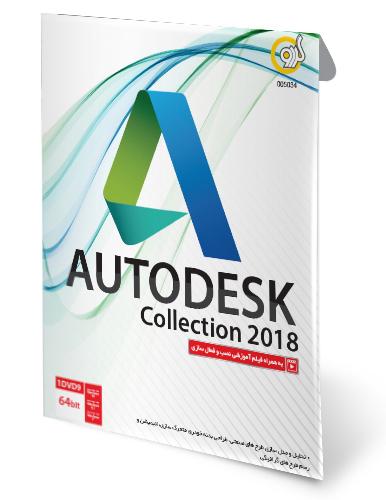 اتودسک کالکشن 2018 Autodesk Collection