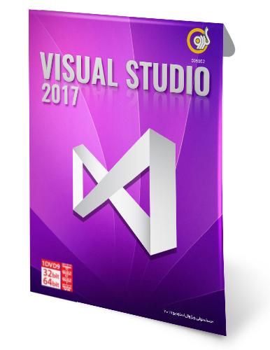 ویژوال استودیو 2017 Visual Studio