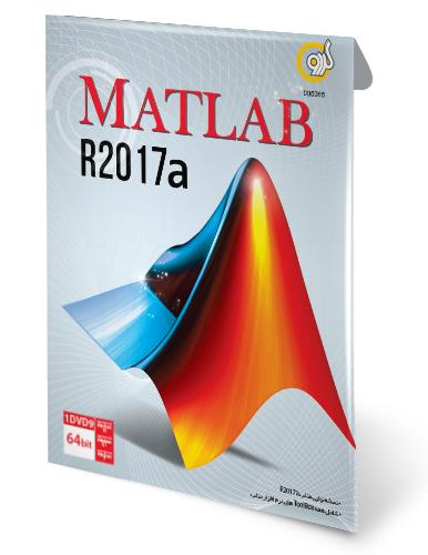 متلب آر 2017 ای Matlab R2017a
