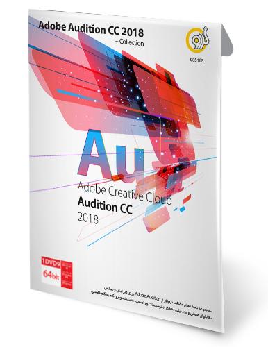 ادوبی آودیشن سی سی 2018 کالکشن Adobe Audition CC