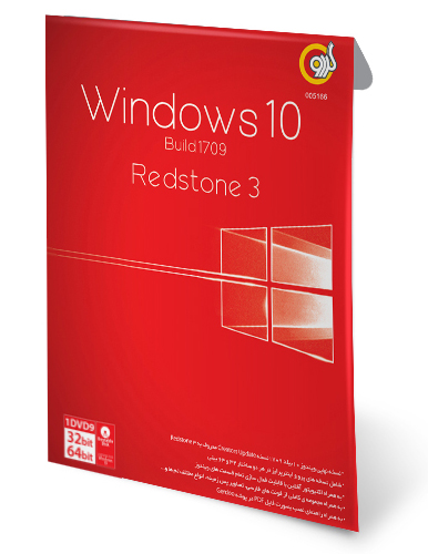 ویندوز 10 بیلد 1709 رداستون Windows 10 Redstone 3