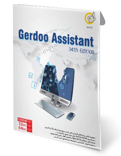 اسیستنت ادیشن 34 Gerdoo Assistant