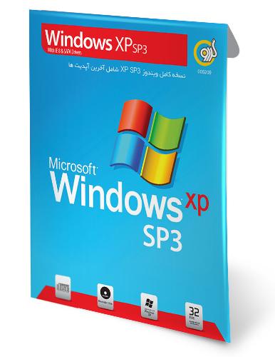 ویندوز ایکس پی سرویس پک 3 Windows XP