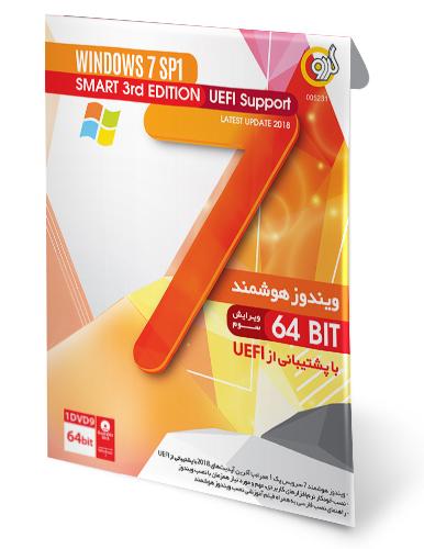 ویندوز 7 هوشمند 64 بیتی ویرایش سوم با پشتیبانی از UEFI