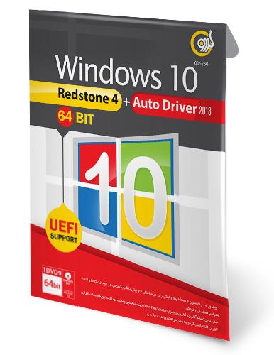 ویندوز 10 رداستون 4 اتودرایور 2018 64بیتی Windows 10 64bit