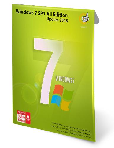 ویندوز 7 سرویس پک 1 تمام ادیشن ها آپدیت 2018 Windows 7