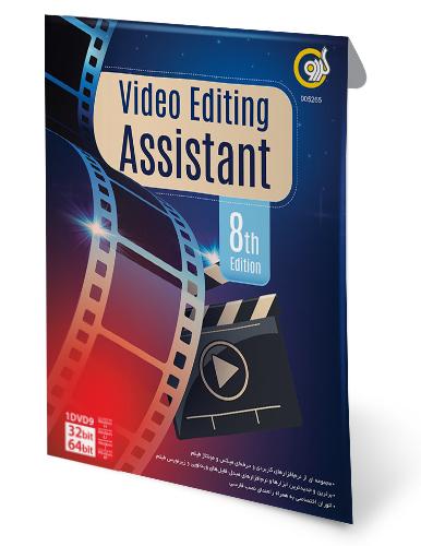مجموعه نرم افزارهای ویرایش فیلم ادیشن 8 Video Editing Assistant