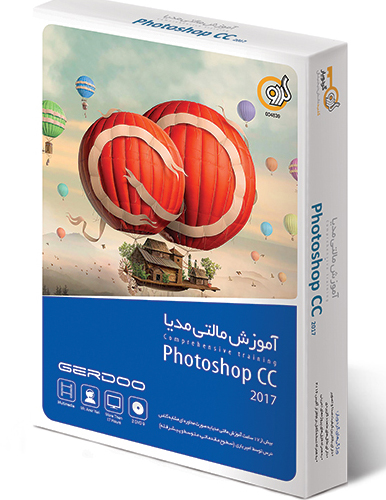 گردویار آموزش مالتی مدیا فتوشاپ سی سی 2017 Photoshop CC