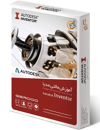 گردویار آموزش مالتی مدیا اینونتور Autodesk inventor