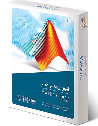 گردویار آموزش مالتی مدیا متلب Matlab 2014 Update 2015