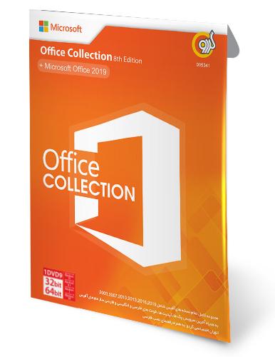 مجموعه آفیس ویرایش هشتم Office Collection