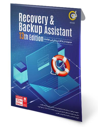 مجموعه نرم افزاری بازیابی اطلاعات Recovery Backup