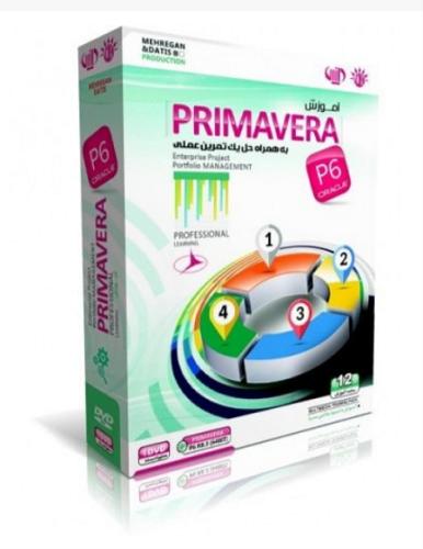 نرم افزار آموزش Primavera P6 R8 پریماورا