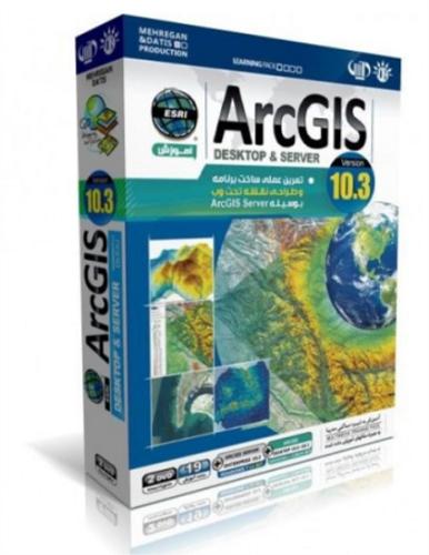 نرم افزار آموزش ArcGIS 10.3 آرک جی ای اس