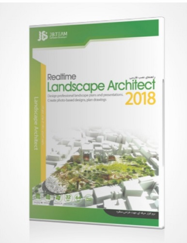 با نرم افزار RealTime Landscape Architect 2018