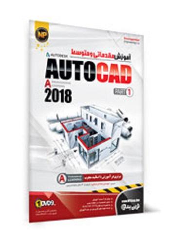 نرم افزار آموزش مقدماتی و متوسط AutoCAD 2018 Part 1