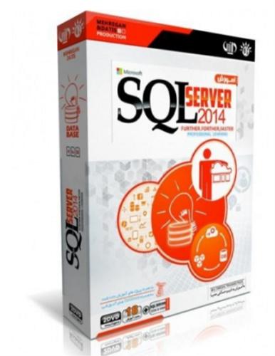 نرم افزار آموزش SQL Server 2014 اس کیو ال سرور