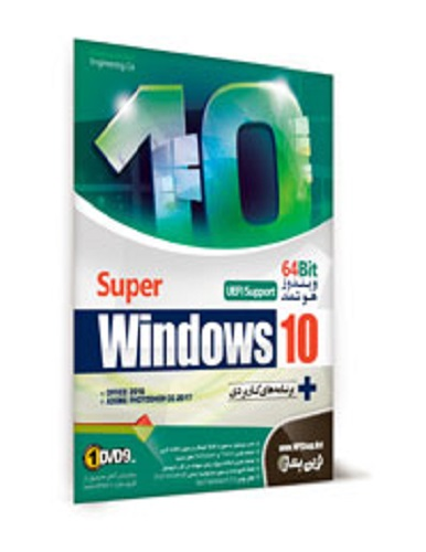 افزار Super Windows 10 64 Bit