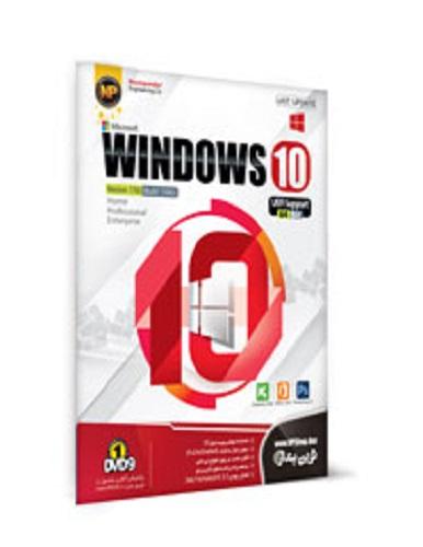 نرم افزار Windows 10 64Bit با پشتیبانی از UEFI