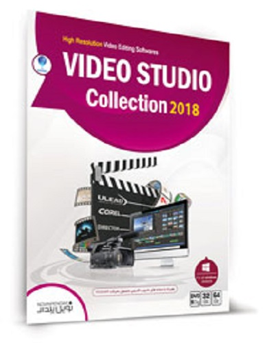 نرم افزار Video studio collection 2018