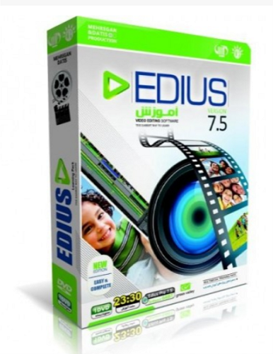 نرم افزار آموزش جامع ادیوس EDIUS 7.5